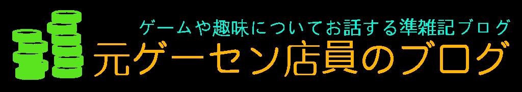 元ゲーセン店員のブログ